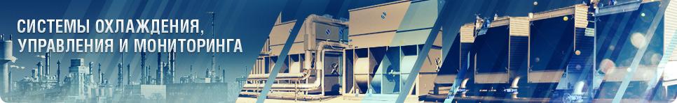Энергоинжиниринг - система охлаждения, управления и мониторинга